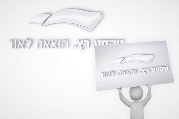 ההבטחה שלנו - טקסט רץ הוצאה לאור
