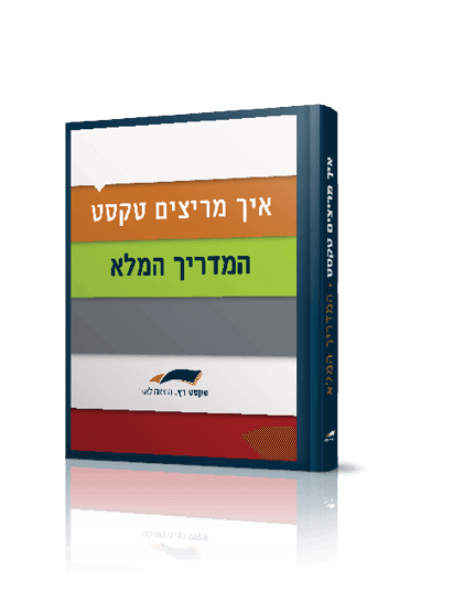 הוצאה לאור טקסט רץ הוצאת ספרים הדפסת ספרים, עיצוב ספרים עימוד ספרים מדריך למוציא לאור