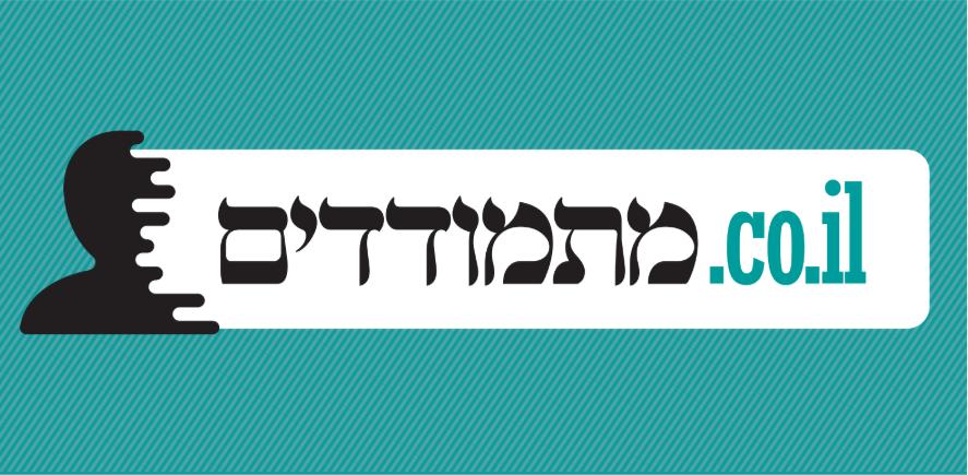 לוגו כנס מתמודדים טקסט רץ כיכר השבת צריך עיון