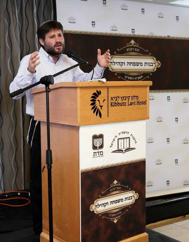 רבנות משפחה וקהילה טקסט רץ מכון מדת הרבנות הראשית לישראל חכ סמוטריץ