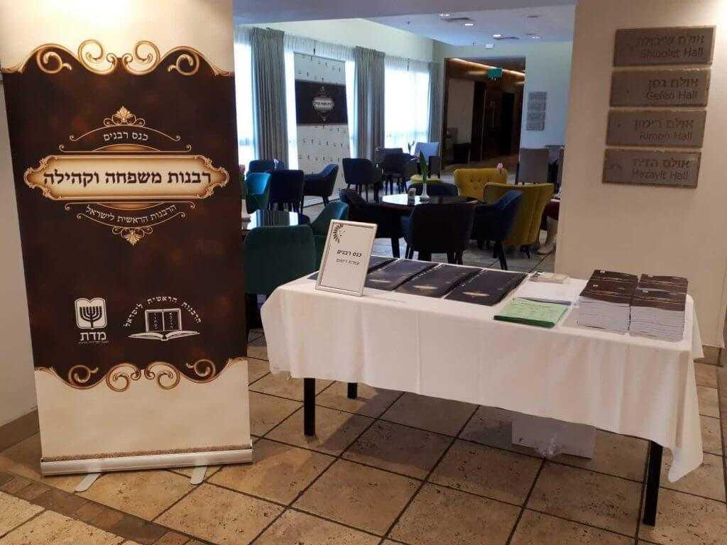 רבנות משפחה וקהילה טקסט רץ מכון מדת הרבנות הראשית לישראל עמדת חלוקת חוברות