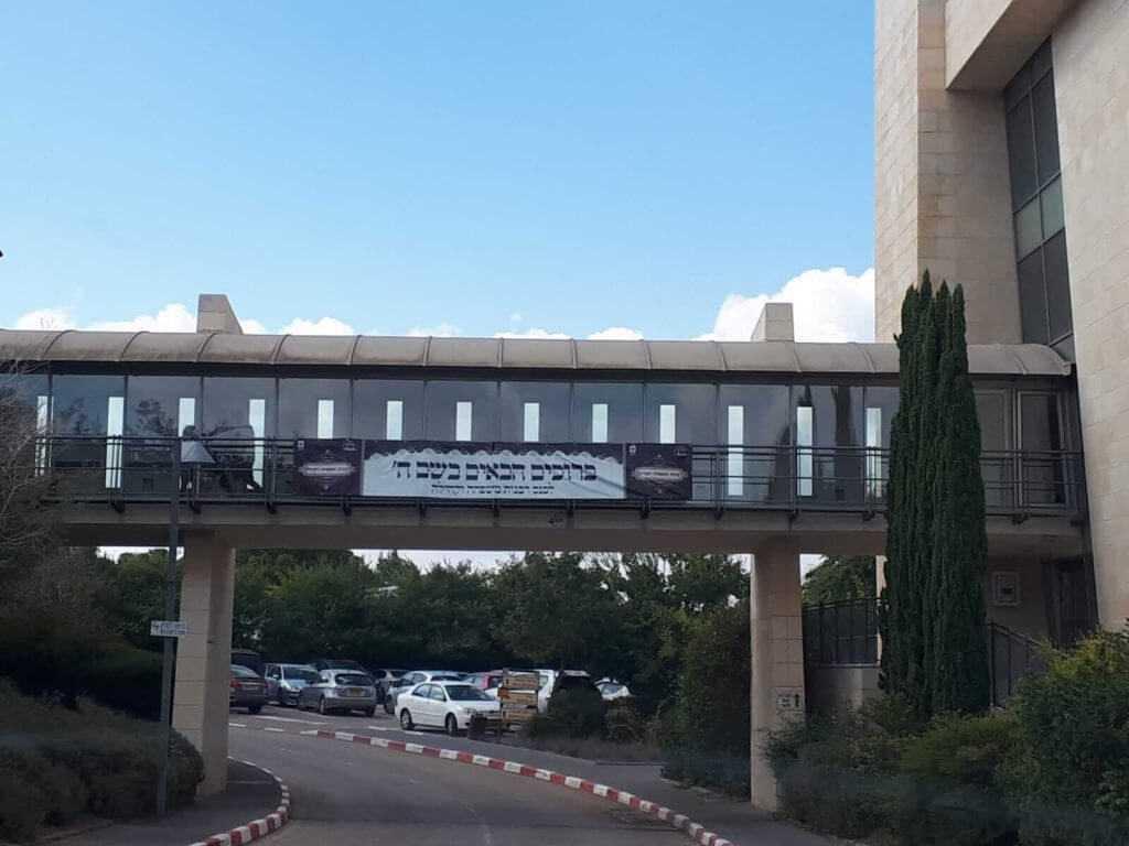 רבנות משפחה וקהילה טקסט רץ מכון מדת הרבנות הראשית לישראל שלט ברוכים הבאים