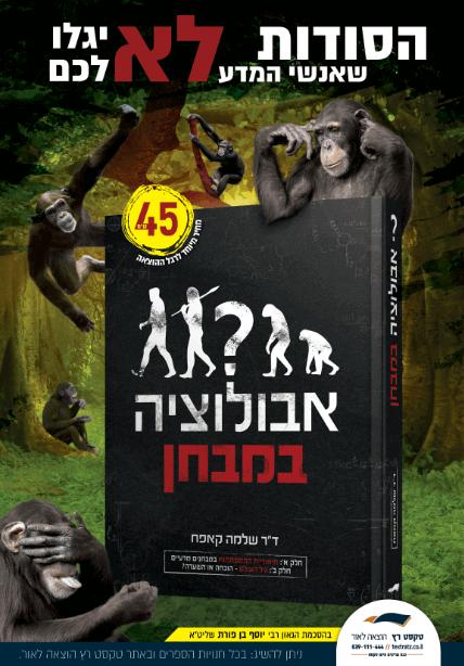 אבולוציה במבחן דר שלמה קאפח טקסט רץ הוצאה לאור
