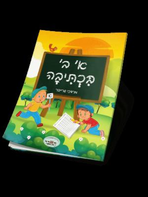 א ב בכתיבה - מרדכי שרייבר