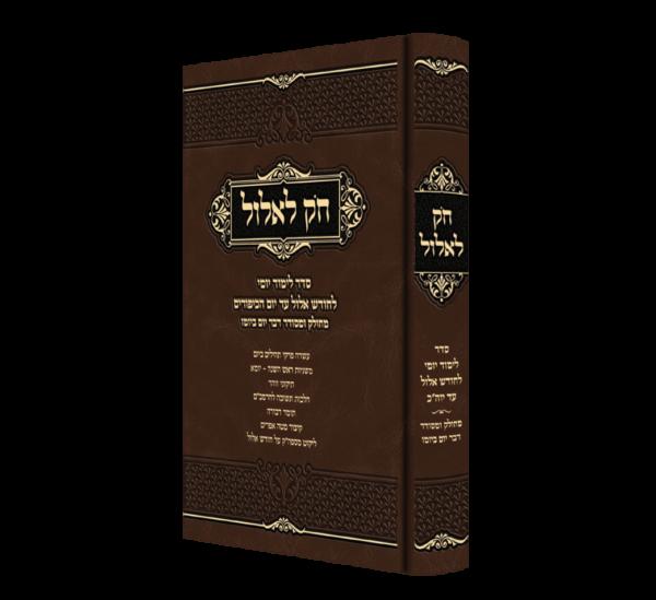 חק לאלול יוסף טיקוצקי טקסט רץ הוצאה לאור