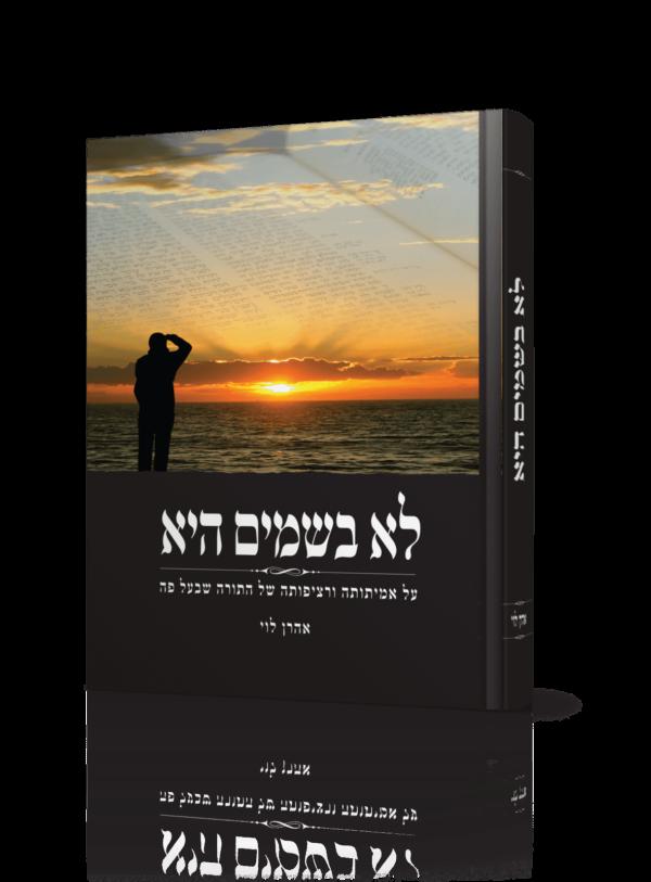 לא בשמים היא - הרב אהרן לוי טקסט רץ הוצאה לאור