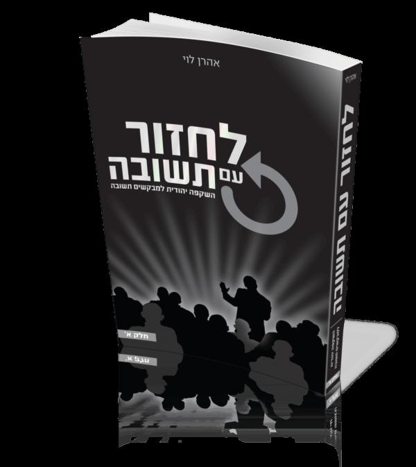 ספר לחזור עם תשובה חלק א אהרן לוי טקסט רץ הוצאה לאור