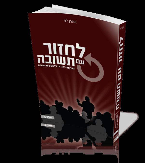 ספר לחזור עם תשובה חלק ב אהרן לוי טקסט רץ הוצאה לאור
