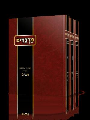 מרבדים - מאיר דורפמן