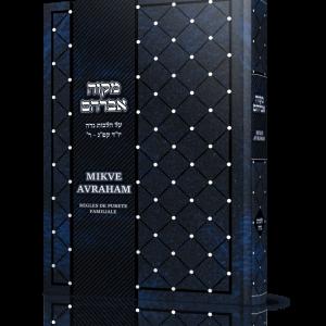 מקווה אברהם מרוואני קנדה הוצאה לאור טקסט רץ הוצאת ספרים