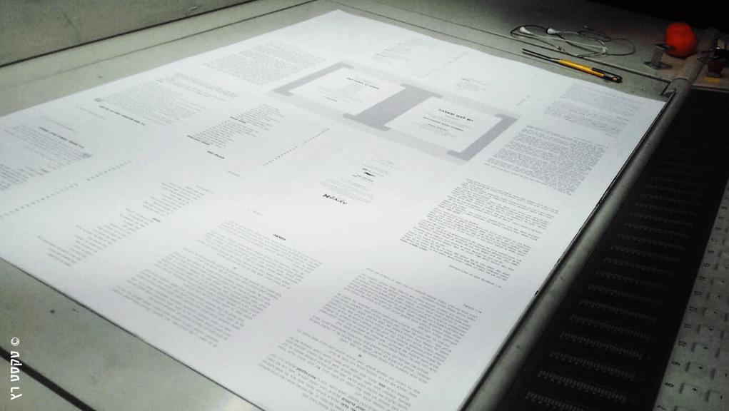 גיליון דפוס העתק שמש הוצאה לאור טקסט רץ הוצאת ספרים