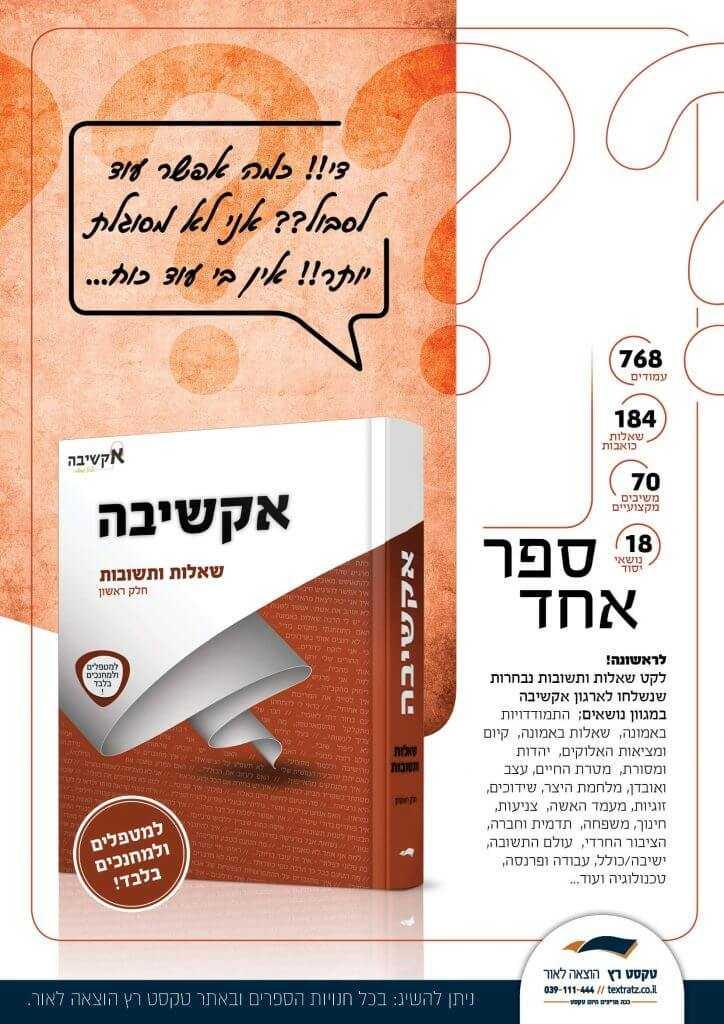 ספר אקשיבה של ארגון אקשיבה שאלות ותשובות חלק ראשון מודעת פרסום הוצאת ספרים טקסט רץ הוצאה לאור