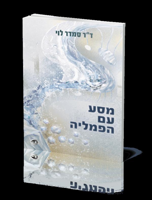 """מסע עם הפמליה ד""""ר סמדר לוי"""