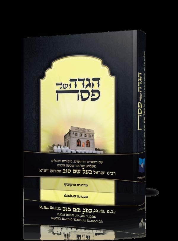 הגדה של פסח בעל שם טוב הוצאה לאור הרב נחום סילמן הוצאת ספרים טקסט רץ מכון מורשה
