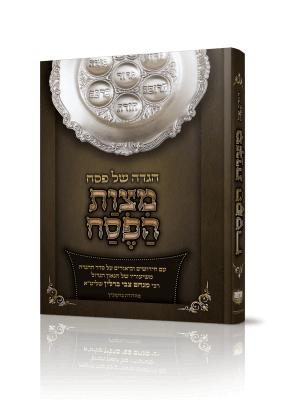הגדה של פסח 'מצות הפסח' - הרב מנחם צבי ברלין