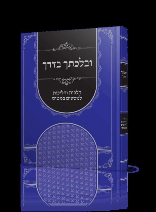 ובלכתך בדרך הרב יעקב דיויד הוצאת ספרים טקסט רץ הוצאה לאור