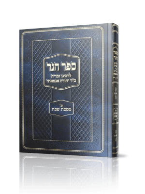 ספר אור הנר לרבי זכריה אגמאתי