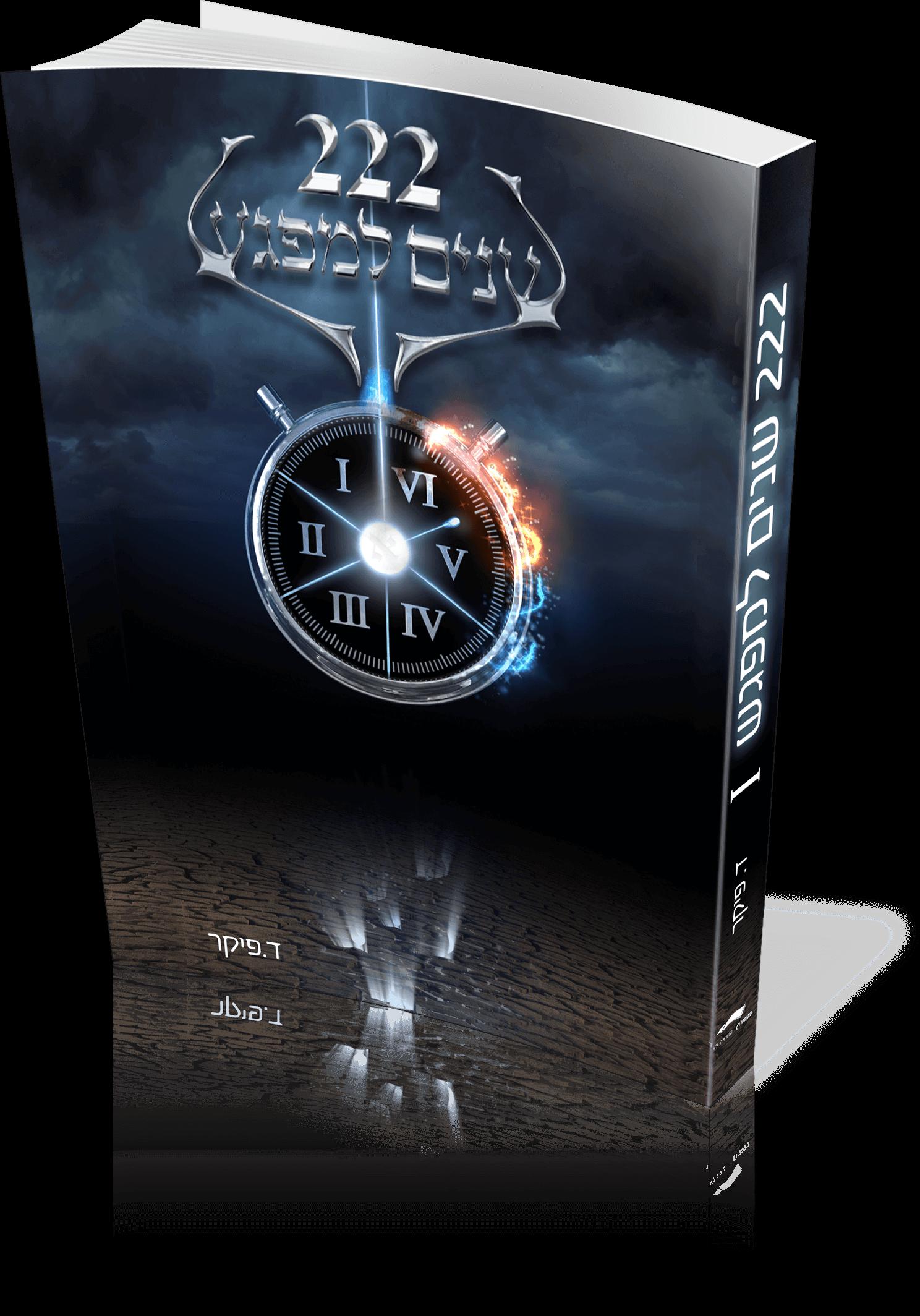 ספר 222 שנים למפגש ד. פיקר הוצאת ספרים טקסט רץ הוצאה לאור