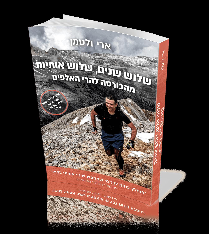 """שלוש שנים שלוש אותיות - מהכורסה אל הרי האלפים / ד""""ר ארי ולטמן - הוצאת ספרים טקסט רץ הוצאה לאור"""