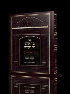 בן איש חי וקיים הרב גבריאל יצחקוב הוצאת ספרים טקסט רץ הוצאה לאור