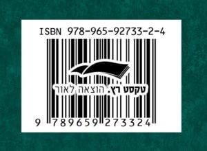 דאנאקוד מסתב ISBN האם זה חשוב