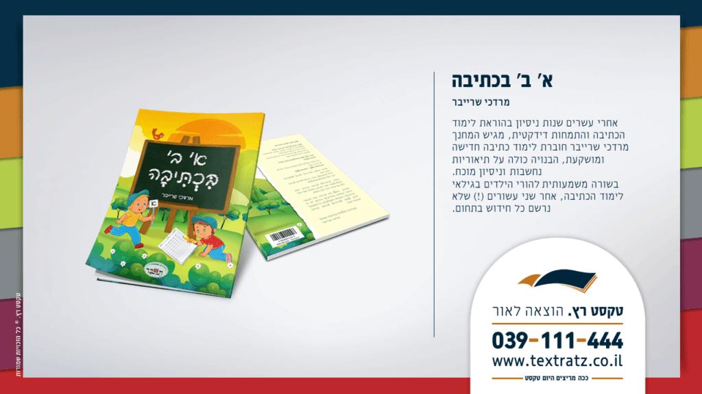 הוצאות ספרים לילדים
