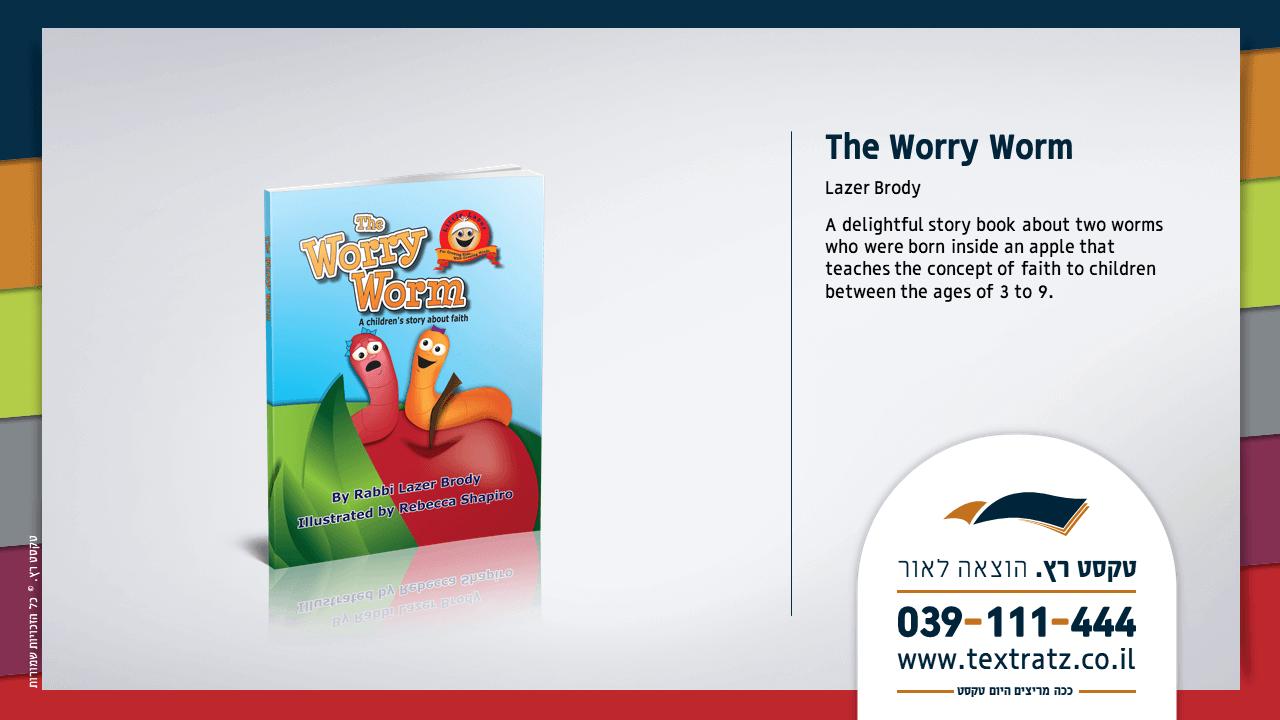 הוצאת ספרים טקסט רץ הספרייה שלנו - A delightful story book about two worms who were born inside an apple that teaches the concept of faith to children between the ages of 3 to 9.