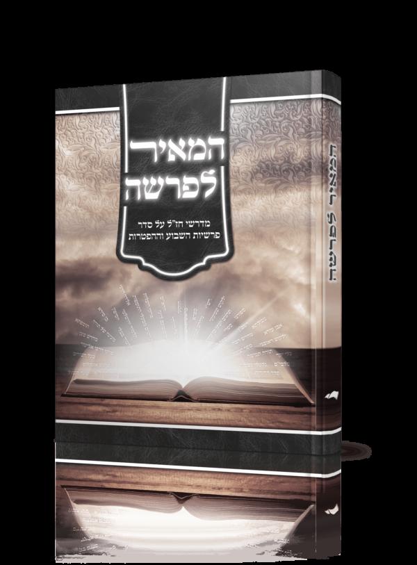 ספר המאיר לפרשה