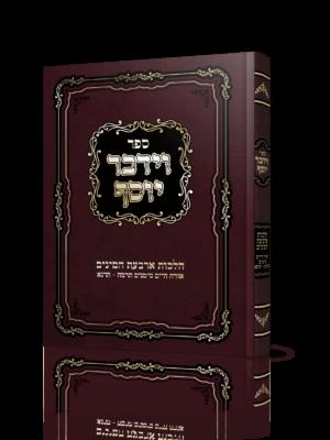 ספר וידבר יוסף הרב יוסף והבה הוצאת ספרים טקסט רץ