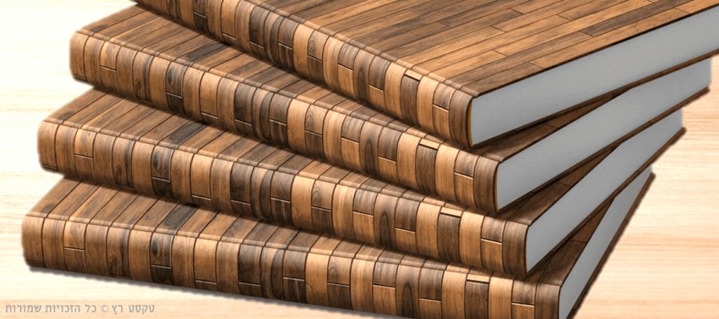 סוגי כריכות קיימים הוצאת ספרים טקסט רץ כריכת עץ