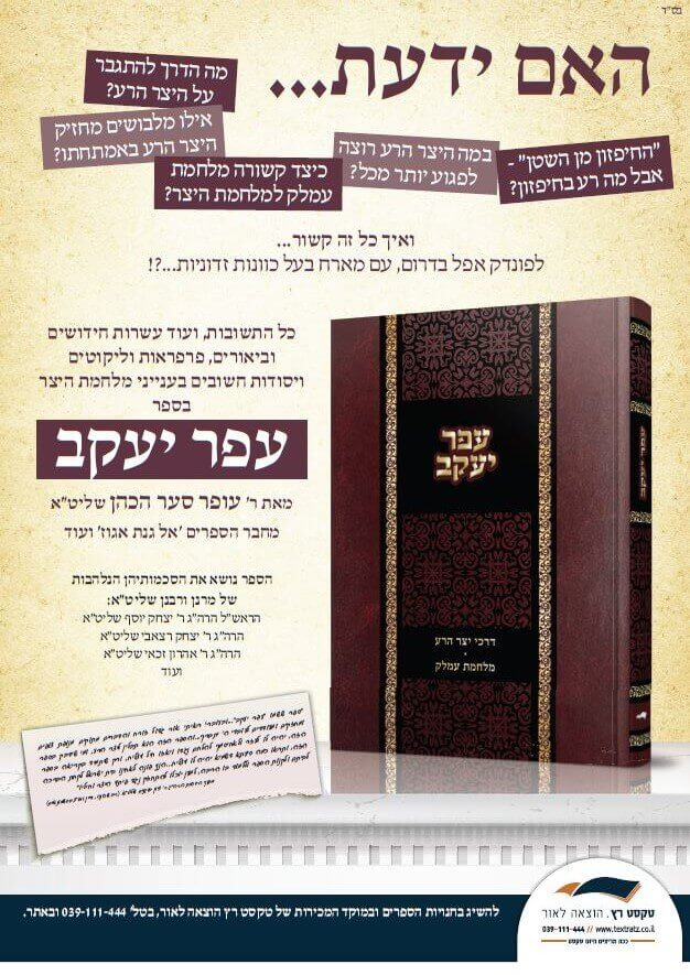 מודעה ספר עפר יעקב - הרב עופר יעקב הכהן סער - הוצאות ספרם טקסט רץ הוצאה לאור