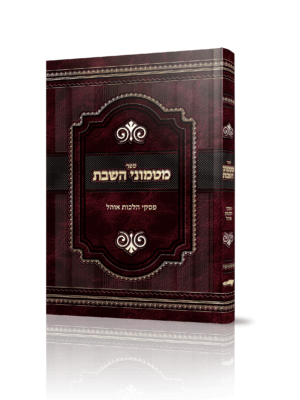 מטמוני השבת - הלכות אוהל הרב יששכר וינד קרית גת - טקסט רץ הוצאה לאור