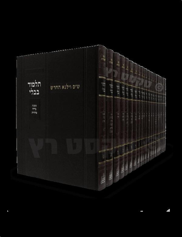 שס וילנא החדש מסורת השס טקסט רץ הוצאה לאור