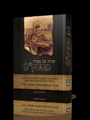 הגדה של פסח מהרשא הרב נחום סילמן טקסט רץ הוצאה לאור