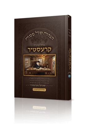 הגדה של פסח - רבי ישעיהלי קרעסטיר הרב נחום סילמן טקסט רץ הוצאה לאור