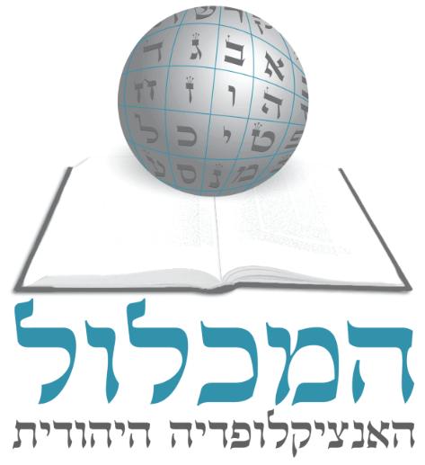 המכלול לוגו הוצאה לאור טקסט רץ