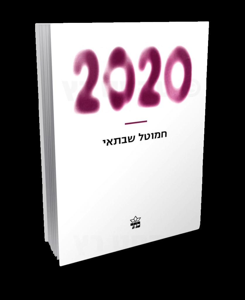 חומרי קריאה חמוטל שבתאי 2020 הספר שחזה את הקורונה הוצאה לאור טקסט רץ