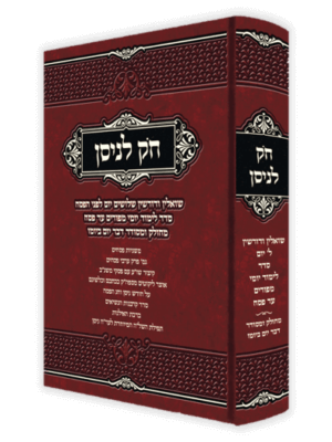 חק לניסן הרב יוסף טיקוצקי - טקסט רץ הוצאה לאור