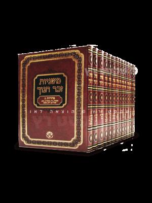 משניות זכר חנוך גדול ששה סדרי משנה הוצאה לאור. טקסט רץ