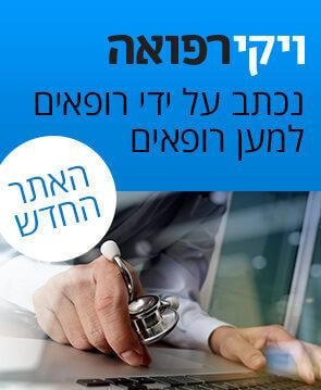 ויקירפואה - האתר של המידע הרפואי לוגו טקסט רץ הוצאה לאור