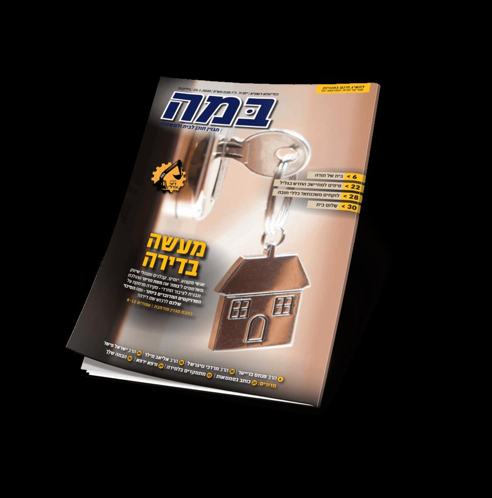 מגזין במה - חומרי קריאה לקורונה
