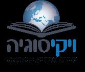 ויקיסוגיה לוגו הוצאה לאור טקסט רץ