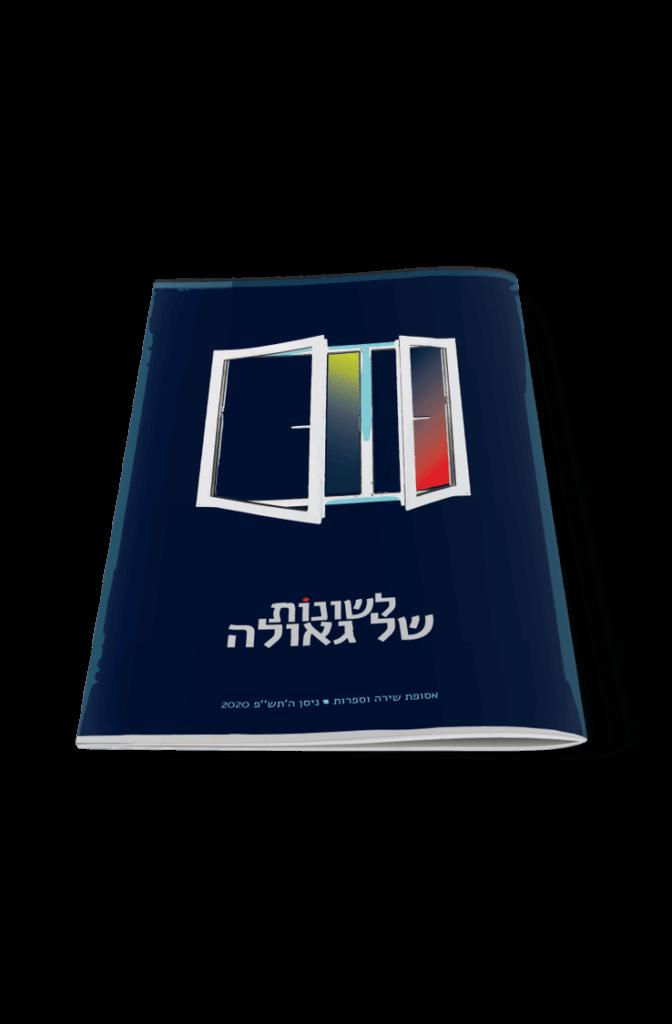 לשונות של גאולה כריכה טקסט רץ הוצאה לאור