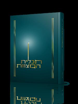 תכלית המצוות - אברהם קרדש הוצאה לאור טקסט רץ