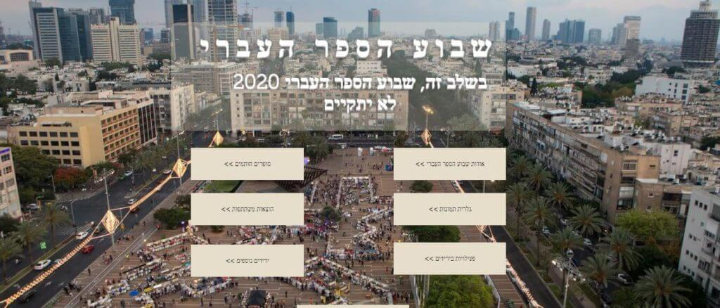 שבוע הספר העברי לא יתקיים ההודעה באתר שבוע הספר העברי הרשמי