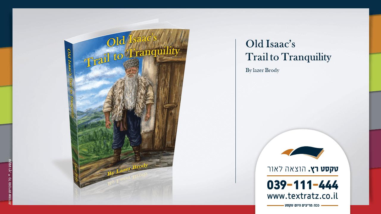 הוצאה לאור טקסט רץ - Old Isaac's Trail to Tranquility - By lazer Brody