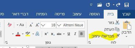 איך מעתיקים רק עיצוב מטקסט אחד לשני