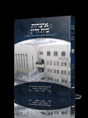 אוצרות בית היין - ישיבת יקירי ירושלים