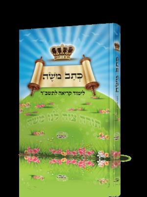 כתב משה - לימוד הקריאה בדרך חווייתית ונעימה - הרב משה פליסקין