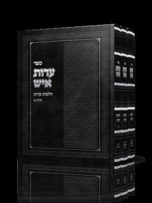 עדות איש - הרב אייל שרגא | הוצאת ספרים טקסט רץ הוצאה לאור